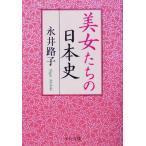 美女の日本史の画像