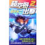 超空母出撃(2) ジョイ・ノベルス/田中光二(著者)