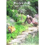 ターシャの庭/ターシャテューダー(著者),食野雅子(訳者),リチャード・W.ブラウン(その他)