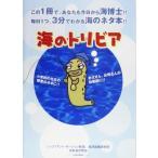 海のトリビア この1冊で、あなたも今日から海博士!!毎日1つ、3分でわかる海のネタ本!!/シップアンドオーシャン財団海洋政策研究所(著者),日本海洋学会(