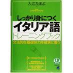ショッピングイタリア しっかり身につくイタリア語トレーニングブック/入江たまよ(著者)