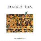 まいごのぴーちゃん きゅーはくの絵本1花鳥文様/九州国立博物館(編者)