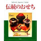 伝統のおせち お正月の料理が上手に作れます/浅田峰子(その他)