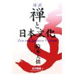 禅と日本文化 対訳   講談社 鈴木大拙