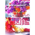 最新花屋さんの花図鑑 買いたい花の名前がわかる! 主婦の友ベストBOOKS/主婦の友社(編者),井越和子(その他)