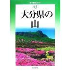 ショッピング登山 大分県の山 新・分県登山ガイド43/藤田晴一(著者)