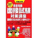 就職試験完全攻略 面接試験対策講座(2007年度版) 面接官をうならせるポイント集中セミナ