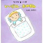 ちいさないっぽ いっぽくんのおやすみ こんにちは!えほん13/とよたかずひこ(著者)