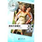 運命の金曜日 シルエット・36アワーズ /ダイアナ・ホイットニー(著者),山田沙羅(訳者)