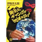 陽気なギャングが地球を回す 祥伝社文庫/伊坂幸太郎(著者)
