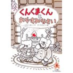 くんくまくんとおやすみなさい こぐまのちいさなおはなし4/今村葦子(著者),きくちきょうこ(その他)