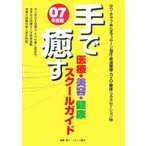 手で癒す医療・美容・健康スクールガイド('07年版)/オクムラ書店編集部(編者)