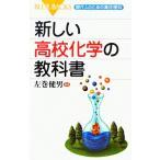 新しい高校化学の教科書 現代人のための高校理科 ブルーバックス/左巻健男(著者)