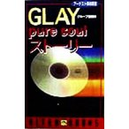 GLAY pure soulストーリー HITEN BOOKSアーチスト解体新書/グループ函館(著者)