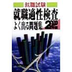 就職試験 就職適性検査よく出る問題集(2000年版)/就職適性研究会(編者)