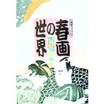 春画の世界 喜多川歌麿・歌川国芳・渓斎英泉 浮世絵鑑賞1/松田次郎(編者)