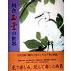 画集 川合玉堂の世界/玉堂美術館(その他)