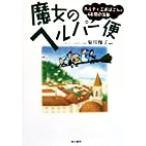 魔女のヘルパー便 カルティエおばさんの4年間の活動/菊川操子(著者)