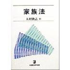 家族法 有斐閣法律学叢書/大村敦志(著者)