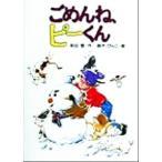 ごめんね、ピーくん 風の文学館8/和田登(著者),鈴木びんこ(その他)