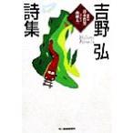 吉野弘詩集 ハルキ文庫/吉野弘(著者)