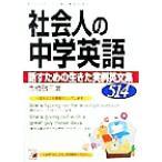 社会人の中学英語 話すための生きた実例英文集514 アスカカルチャー/市橋敬三(著者)