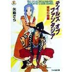 テイルズ オブ ファンタジア 琥珀の回廊 ファミ通文庫/矢島さら(著者)