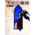 王妃の離婚/佐藤賢一(著者)