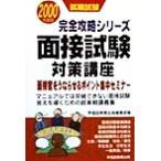 面接試験対策講座(2000年度版) 面接官をうならせるポイント集中セミナー 就職試験完全攻略