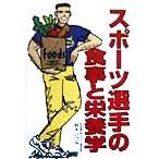 スポーツ選手の食事と栄養学/鈴木いづみ(著者)