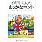 イギリス人のまっかなホント まっかなホントシリーズ/アントニーマイオール(著者),デイヴィッドミルステッド(著者),玉木亨(訳者)