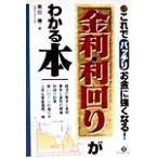 BOOKOFF Online ヤフー店で買える「「金利・利回り」がわかる本 これでバッチリお金に強くなる!/黒田暉(著者」の画像です。価格は110円になります。