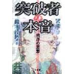 突破者の本音 残滓の思想/宮崎学(著者),鈴木邦男(著者)