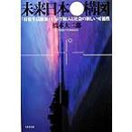 未来日本の構図 「情報生活維新」が示す個人と社会の新しい可能性/橋本大二郎(著者)