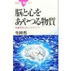 脳と心をあやつる物質 微量物質のはたらきをさぐる ブルーバックス/生田哲(著者)