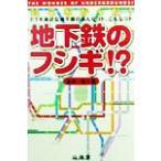 地下鉄のフシギ!? 知らなかった!とても身近な地下鉄のあんなコト、こんなコト/谷川一巳(著者)