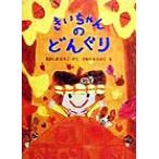 きいちゃんのどんぐり きいちゃんのたからもの絵本1/大島妙子(著者),川上隆子(その他)