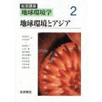 岩波講座 地球環境学(2) 地球環境とアジア/岩田修