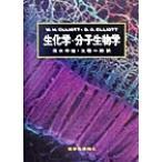 エリオット 生化学・分子生物学/W.H.Elliot(著者),D.C.Elliott(著者),清水孝雄(訳者),工藤一郎(訳者)