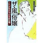 BOOKOFF Online ヤフー店で買える「ザ・風俗嬢 これが私たちの生きる道! 宝島社文庫/別冊宝島編集部(編者」の画像です。価格は108円になります。