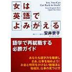 女は英語でよみがえる 語学で再就職する必勝ガイド/安井京子(著者)