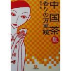 中国茶 香りの万華鏡 小学館文庫/有本香(著者)