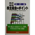 株主総会のポイント 株式実務/中央三井信託銀行証券代行部(編者)