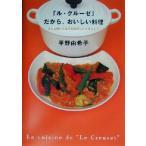 「ル・クルーゼ」だから、おいしい料理/平野由希子(著者)