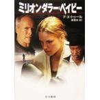 ミリオンダラー・ベイビー ハヤカワ文庫NV/F.X.トゥール(著者),東理夫(訳者)