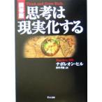 携帯版 思考は現実化する/ナポレオンヒル(著者),田中孝顕(訳者)
