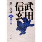 武田信玄 風の巻 新装版 文春文庫/新田次郎(著者)