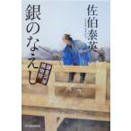 銀のなえし(8) 鎌倉河岸捕物控 ハルキ文庫時代小説文庫/佐伯泰英(著者)