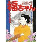 福ちゃん(2) 夢現永田町浮世茶屋-みそ田楽の巻 ビッグC/北見けんいち(著者)