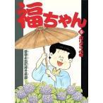 福ちゃん(5) 夢現永田町浮世茶屋-おにぎりの巻 ビッグC/北見けんいち(著者)